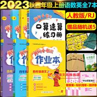 黄冈小状元四年级上册语文达标卷R人教版部编版2019秋