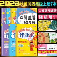 黄冈小状元四年级下册语文数学英语达标卷作业本口算速算全7本R人教版部编版2020春