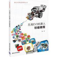 乐高EV3机器人初级教程(青少年科技创新丛书) 高山 9787302373353 清华大学出版社