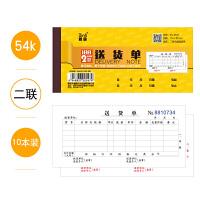 A4打印纸送货单三联二联无碳复写两联2联3联收据销售清单 热敏收银纸热敏传真纸