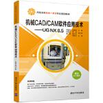 【正版直发】机械CAD/CAM软件应用技术--UG NX8 5 邓俊梅、刘瑞明、祁晨宇、尹亮、袁媛、梁立叶 97873