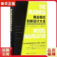 商业模式创新设计大全:90%的成功企业都在用的55种商业模式 【瑞士】奥利弗・加斯曼 【瑞士】卡洛琳・