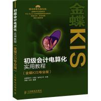 正版全新 初级会计电算化实用教程(金蝶KIS专业版)(附CD光盘1张)