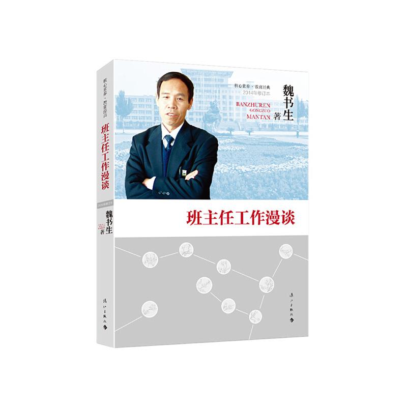 班主任工作漫谈 漓江版《班主任工作漫谈》,中国di一班主任的魏书生的成功之道,畅销超100万册,2014年*修订。