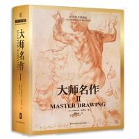 世界艺术博物馆 大师名作2 500年大师经典素描肖像头像画册 临摹向千年大师学绘人体速写回望门采尔安格丢勒鲁本斯进口作品