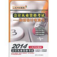 会计从业资格考试教材资格证2015年考试――初级会计电算化 9787302340638 清华大学出版社