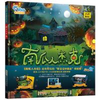 365夜魔法盒・南瓜人杰克(精装绘本) 豚宝宝早期教育研究中心 9787539780733