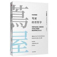 现货 茑屋经营哲学 增田宗昭 著 中信出版社
