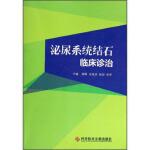 【RT5】泌尿系统结石临床诊治 郭峰,宋海滨,赵岩 科学技术文献出版社 9787502382889