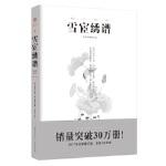 雪�h绣谱(手绘彩图修订版) 沈寿,张謇 重庆出版社 9787229127442