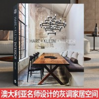 HARE+KLEIN INTERIOR 澳大利亚知名室内设计师的灰调家居空间设计 别墅公寓室内设计书