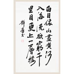 徐静蕾《登鹳雀楼》知名演员书法家