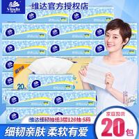 维达抽纸巾官方旗舰店促销140抽24包批发整箱家庭装餐巾纸压花