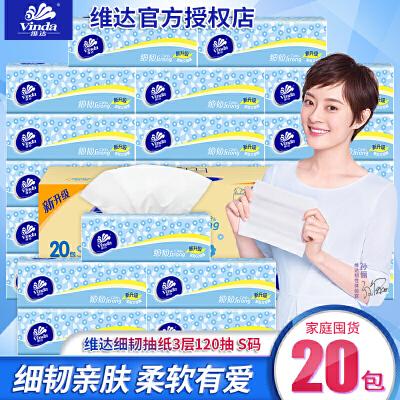 维达抽纸巾卫生纸细韧抽取式纸巾120抽*20包(小规格)批发整箱家庭装 秒杀单品