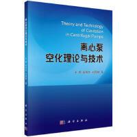 离心泵空化理论与技术 王勇 科学出版社 9787030555434