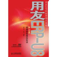 用友ERP-U8(8 72版)标准财务模拟实训(附光盘) 龚中华,何平 9787115220707 人民邮电出版社