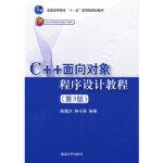 C++面向对象程序设计教程(第3版)陈维兴,林小茶9787302200079清华大学出版社
