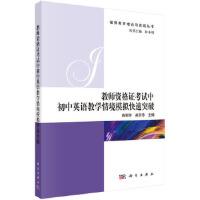 教师资格证考试中初中英语教学情境模拟快速突破 薛丽芳,吴莎莎 科学出版社 9787030522764