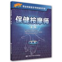 保健按摩师(五级)第2版--1+X职业技能鉴定考核指导手册