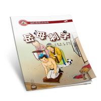 熊猫派派三:岳母刺字(中华优秀传统美德养成教育系列绘本)