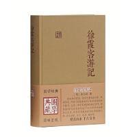 徐霞客游记(国学典藏)