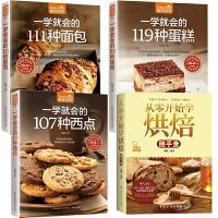 蛋糕+西点+面包+烘焙 从零开始学烘焙书籍教程大家用新手 入门 配方蛋糕甜品做法书配料书烘焙食谱烤箱美食甜点制作面包机食