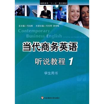 当代商务英语听说教程(1)