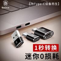 otg转接头type-c转usb华为P10小米8安卓手机u盘mico母口5华为p9连接线转换头器苹果电脑配件macbo