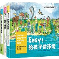 美国通识课外读本 Easy!给孩子讲环境+Easy!给孩子讲希腊神话+Easy!给孩子讲艺术 科普百科环境保护