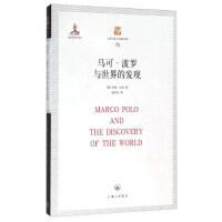 【二手正版9成新】 马可 波罗与世界的发现, [英] 约翰・拉纳,姬庆红, 上海三联书店出版社 ,9787542651