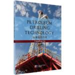 【全新正版】石油钻井技术(英文版) Petroleum Drilling Technology 高长虹 9787030