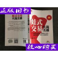 [二手旧书9成新]蛙式交易实战直播.. /肖兆权 著 广东经济出版社