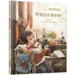 精装 方素珍绘本精品馆 外婆住在香水村