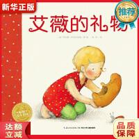 艾薇的礼物 [澳] 芙蕾雅・布雷克伍德,林昕 9787556094554 长江少年儿童出版社 新华正版 全国70%城市