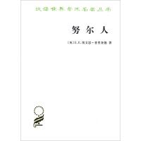 正版全新 努尔人/汉译世界学术名著丛书