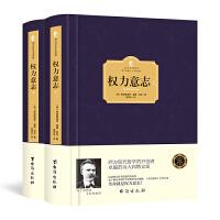 【精装】正版 权力意志 尼采的书著作全集 晚年人生哲学思想的代表之作 权力意志学说和超人理论 西方哲学畅销书籍 西方百年