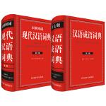 60000词现代汉语词典(第二版)+汉语成语词典(第七版)(套装2册)