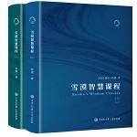 雪漠智慧课程(上下册)(当当限量签章版)已售罄,请购买普通版