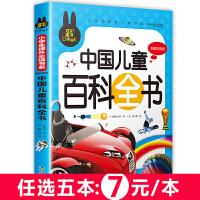 中国儿童百科全书 儿童彩图注音版 炫彩童书系列