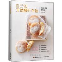 【新书店正品包邮】自己做天然酵母面包 王安琪 中国轻工业出版社 9787518401475