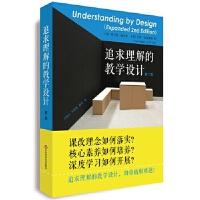 追求理解的教学设计(第二版) 格兰特・威金斯,杰伊・麦克泰格 9787567556584 华东师范大学出版社