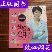 [二手旧书9成新]徐文图解好孕知音:分娩与坐月子 /徐文 中国人口