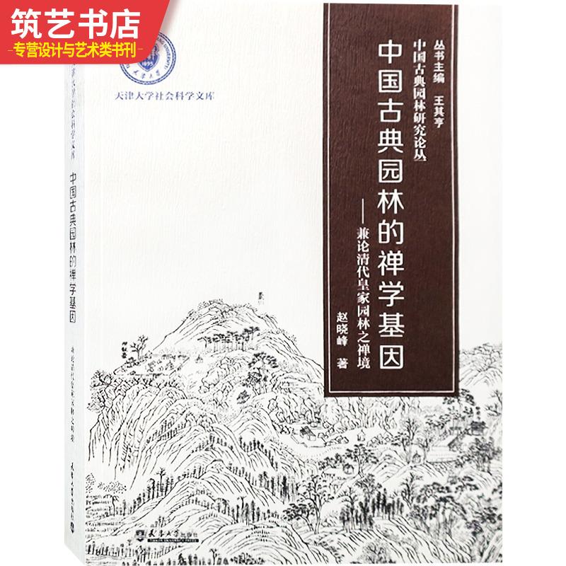 中国古典园林的禅学基因 兼论清代皇家园林之禅境 中国古典园林研究论丛 中式景观设计参考书籍
