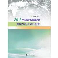 2013全���I改增政策案例分析及���核算