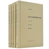 现代中国思想的兴起(三版)(全四册)
