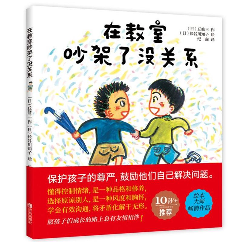在教室吵架了没关系 日本绘本大师畅销作品,鼓励孩子自己解决问题,学会控制情绪,并懂得原谅别人,学会用沟通来解决问题。(小海螺童书馆)