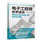 电子工程师自学速成 Altium Desinger 20电子设计指南