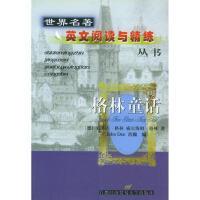 格林童话――世界名著英文阅读与精练丛书