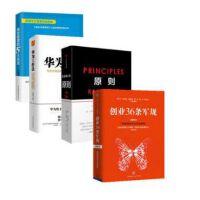 原则+创业36条军规(修订版)+华为工作法+有效管理的5大兵法(套装共4册)企业管理系列