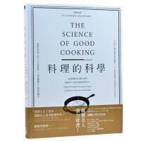 【预订】料理的科�W:50���D解核心�^念�f明,破解世上美味烹�{秘密�c技巧 精装正品